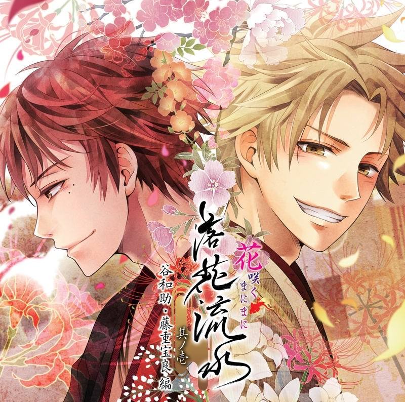 【ドラマCD】花咲くまにまに 落花流水 其ノ壱 谷和助・藤重宝良 編