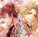 【ドラマCD】花咲くまにまに 落花流水 其ノ壱 谷和助・藤重宝良 編の画像