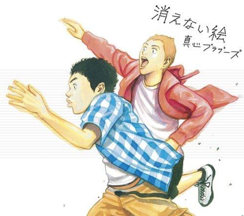 【主題歌】TV 宇宙兄弟 OP「消えない絵」/真心ブラザーズ 初回生産限定盤