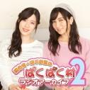 【DJCD】原由実・南千紗登のぱくぱく村 ラジオアーカイブ Vol.2の画像