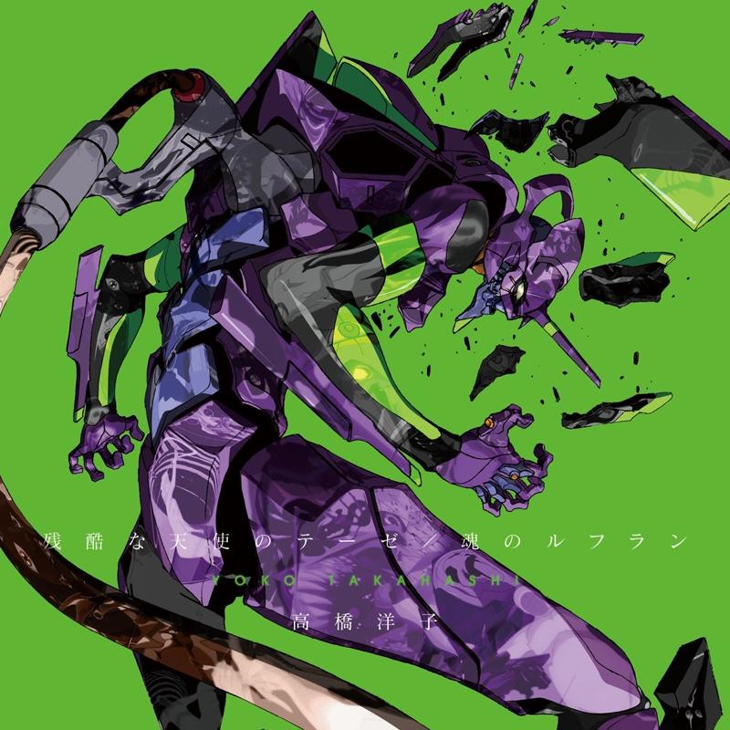 マキシシングル:高橋洋子/残酷な天使のテーゼ/魂のルフラン