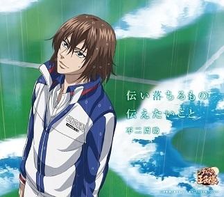 【キャラクターソング】新テニスの王子様 不二周助 伝い落ちるもの 伝えたいこと