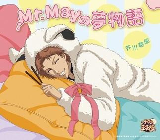 【キャラクターソング】新テニスの王子様 芥川慈郎 Mr.Mayの夢物語