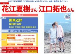 DVD『花江夏樹と江口拓也のおしのびバカンス in 沖縄』発売記念イベント画像