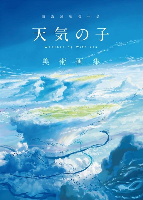 【画集】新海誠監督作品 天気の子 美術画集