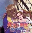 【ドラマCD】ドラマCD 美女と野獣 ~星の首飾り~の画像