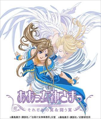 【Blu-ray】TV ああっ女神さまっ それぞれの翼&闘う翼 Blu-ray BOX