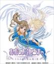 【Blu-ray】TV ああっ女神さまっ それぞれの翼&闘う翼 Blu-ray BOXの画像