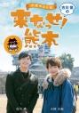 【DVD】~声優ゆるり旅~ 古川慎の来なっせ!熊本の画像