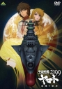 【DVD】宇宙戦艦ヤマト2199 追憶の航海の画像
