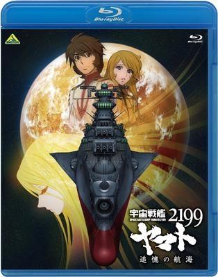 【Blu-ray】宇宙戦艦ヤマト2199 追憶の航海