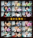 【Blu-ray】ミュージカル『刀剣乱舞』 ~真剣乱舞祭2018~の画像