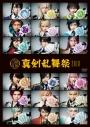 【DVD】ミュージカル『刀剣乱舞』 ~真剣乱舞祭2018~の画像