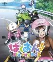 【Blu-ray】ばくおん!! Blu-ray BOX スペシャルプライス版の画像