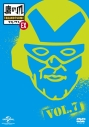 【DVD】TV 秘密結社 鷹の爪 EX Vol.7の画像