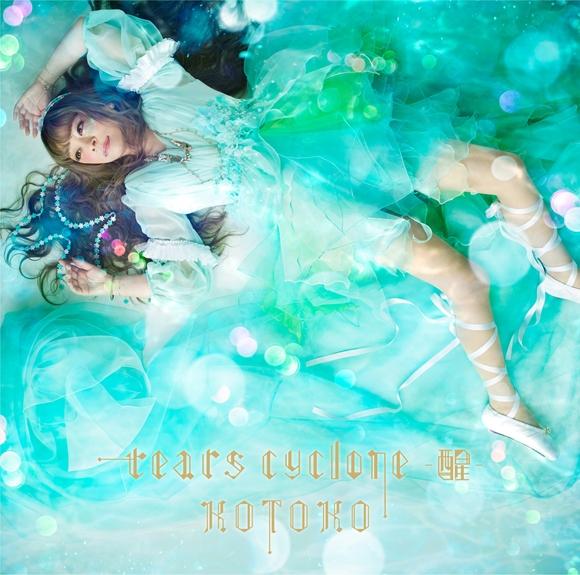 【アルバム】KOTOKO/tears cyclone -醒- 初回限定盤