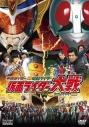 【DVD】劇場版 平成ライダー対昭和ライダー 仮面ライダー大戦 feat. スーパー戦隊 通常版の画像