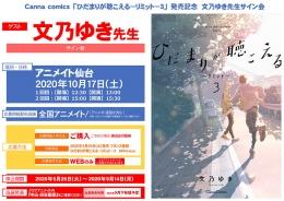 Canna comics「ひだまりが聴こえる-リミット-3」発売記念 文乃ゆき先生サイン会画像