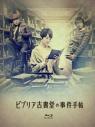 【Blu-ray】TV 実写版 ビブリア古書堂の事件手帖 Blu-ray BOXの画像