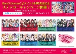 BanG Dream![バンドリ!] CD2タイトル同時発売記念 ステッカーキャンペーン画像
