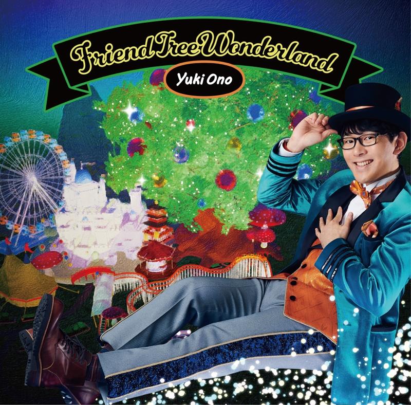 【アルバム】小野友樹/Friend Tree Wonderland