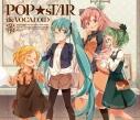 【アルバム】POP★sTAR the VOCALOIDの画像