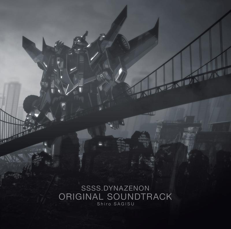 【サウンドトラック】TV SSSS.DYNAZENON ORIGINAL SOUNDTRACK