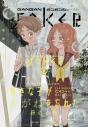 【雑誌】月刊 ガンガンJOKER 2020年6月号の画像