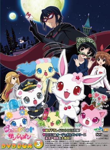 【DVD】TV ジュエルペット サンシャイン DVD-BOX 3 完全生産限定版