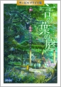 【DVD】映画 言の葉の庭 期間限定サービスプライス版の画像