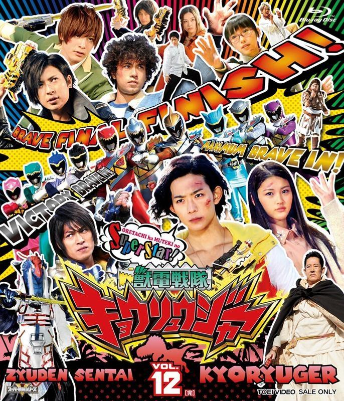 【Blu-ray】TV スーパー戦隊シリーズ 獣電戦隊キョウリュウジャー VOL.12