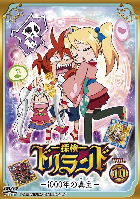 【DVD】TV 探検ドリランド―1000年の真宝― VOL.10