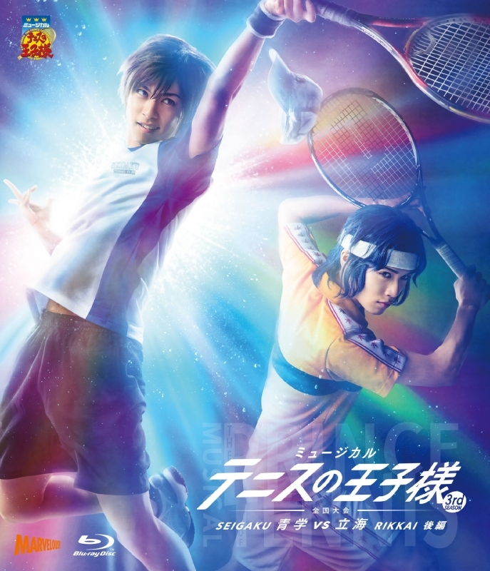 【Blu-ray】ミュージカル『テニスの王子様』3rdシーズン 全国大会 青学vs立海 後編