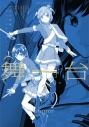 【コミック】舞台 少女☆歌劇 レヴュースタァライト -The LIVE- #2 Transition(上)の画像