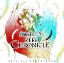 【サウンドトラック】TV 白猫プロジェクト ZERO CHRONICLE オリジナルサウンドトラックの画像