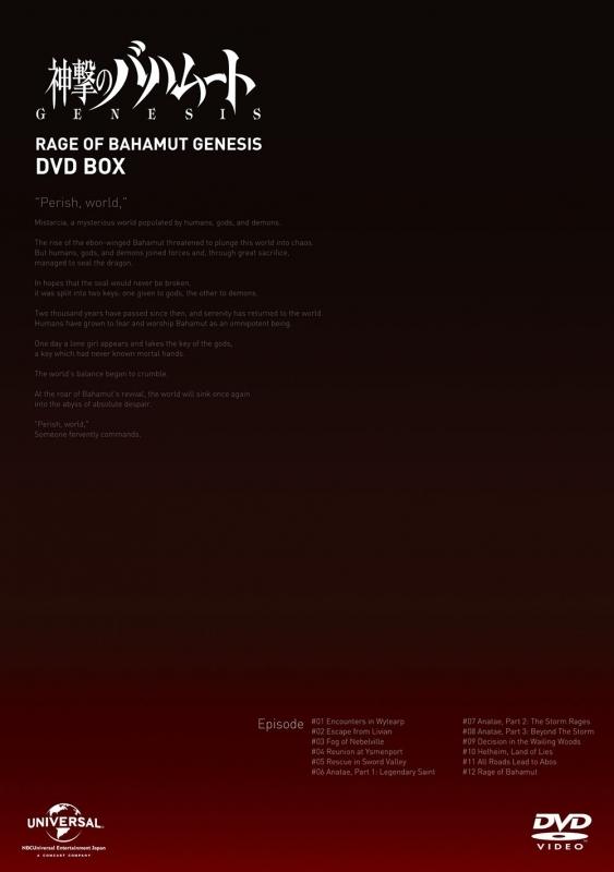 【DVD】TV 神撃のバハムート GENESIS DVD BOX 期間限定スペシャルプライス