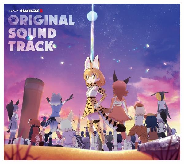 【サウンドトラック】TV けものフレンズ2 オリジナルサウンドトラック