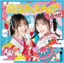 【主題歌】TV ノブナガ先生の幼な妻 OP「恋せよみんな、ハイ!」/Pyxis 初回限定盤の画像