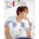 【雑誌】TVBros.2019年7月号の画像
