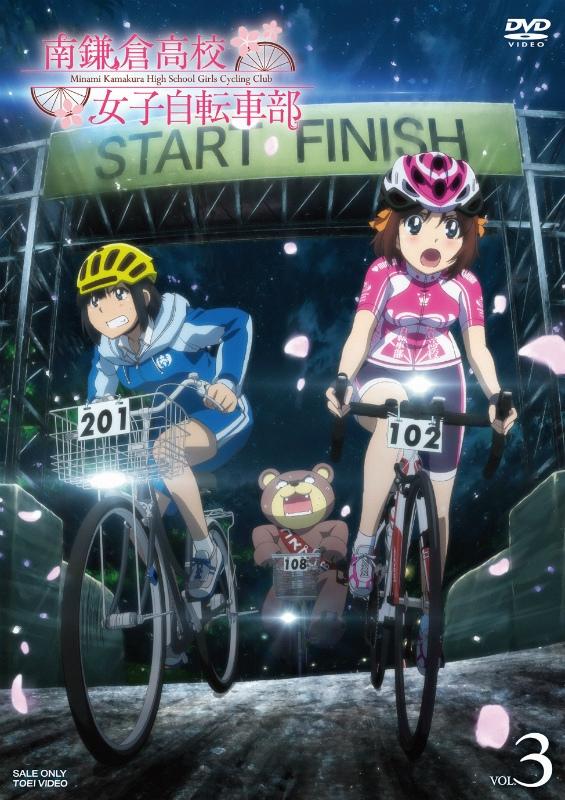 【DVD】TV 南鎌倉高校女子自転車部 3