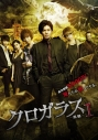 【DVD】映画 クロガラス1の画像