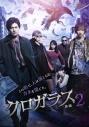 【DVD】映画 クロガラス2の画像