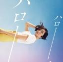 【主題歌】TV あまんちゅ!~あどばんす~ ED「ハロー、ハロー」/坂本真綾の画像