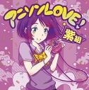 【アルバム】アニソンLOVE!紫組の画像