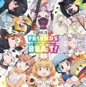 【アルバム】けものフレンズ2 キャラクターソングアルバム フレンズビート!の画像