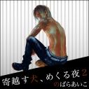【ドラマCD】ドラマCD 寄越す犬、めくる夜 2 アニメイト限定盤の画像