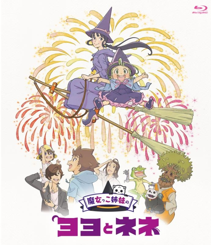 【Blu-ray】映画 魔女っこ姉妹のヨヨとネネ 通常版