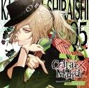 【キャラクターソング】Collar×Malice Character CD vol.5 白石景之(CV.木村良平) 通常盤の画像