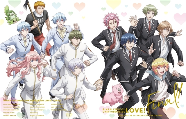 【Blu-ray】イベント 美男高校地球防衛部LOVE!FINAL!