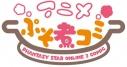 【DVD】Web アニメ ぷそ煮コミの画像